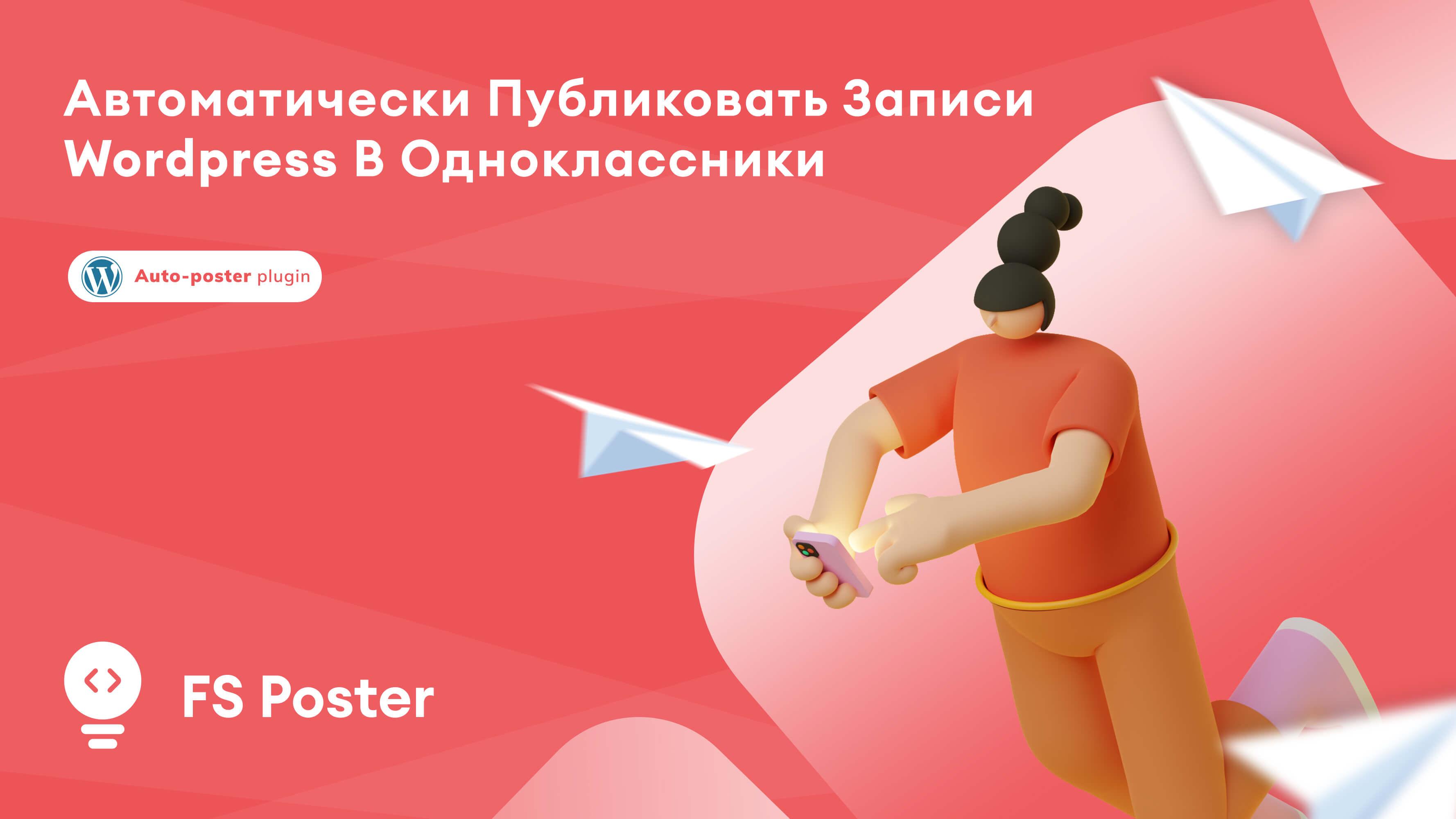 Автопостинг в Одноклассниках из WordPress [Полное руководство]