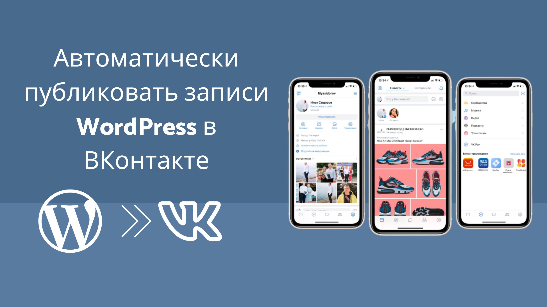 Автопостингв ВКонтакте из WordPress [Полное руководство]